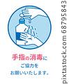 手部消毒 68795843