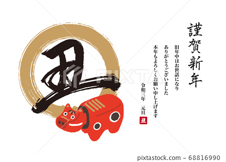 Red baby New Year's card design Reiwa 3rd year 2021 Ox year 68816990