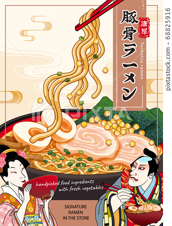 Japanese ramen ad template 68825916