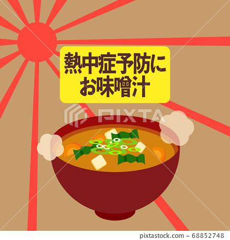 Heat stroke prevention miso soup 68852748