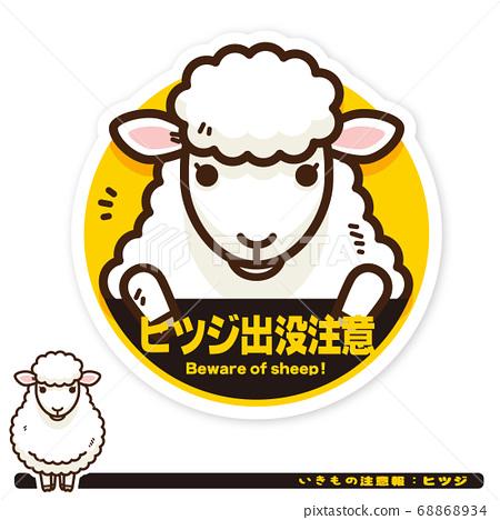 和服警告:綿羊出沒警告標誌 68868934