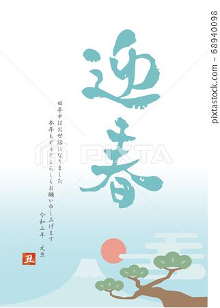2021牛年Reiwa第三年,日式新年贺卡(蓝色) 68940098