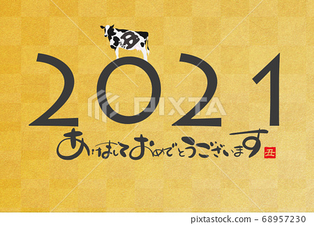 2021 New Year's card 68957230