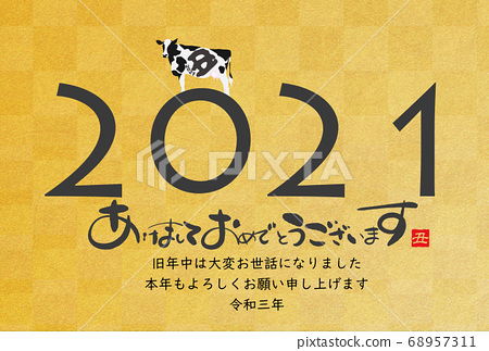 2021 New Year's card 68957311