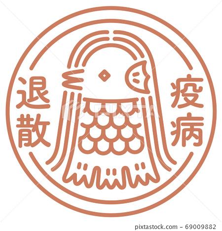 아마비에 우표 (빨강) 69009882