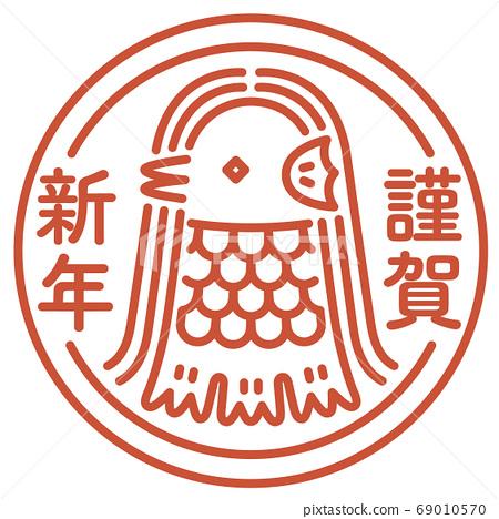 """新年賀卡2021年""""新年快樂""""的Amabier郵票 69010570"""