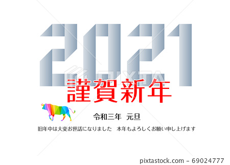 2021 일러스트 연하장 69024777