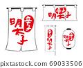 麻辣明太子Noren Chochin Nobori 69033506