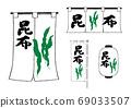 Konbu Noren燈籠彩帶 69033507