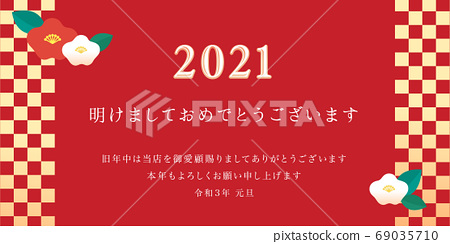New Year Greeting 2021 Tsubaki 69035710