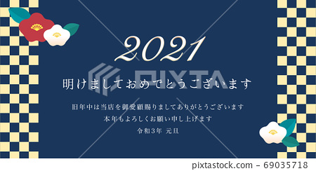 New Year Greeting 2021 Tsubaki 69035718