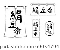 絲豆腐Noren燈籠Nobori 69054794