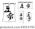 豆腐Noren Chochin Nobori 69054795