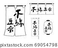 棉豆腐Noren燈籠Nobori 69054798