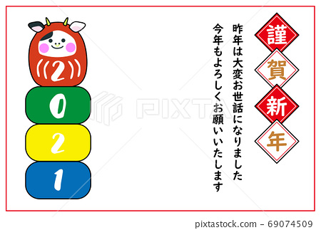 New Year Card 2021 / Darumaushi 69074509