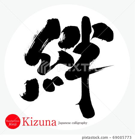 Kizuna / Kizuna (calligraphy / handwriting) 69085773
