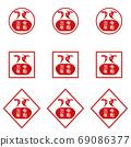 靈和第三年的朱紅色牛郵票的新年賀卡材料 69086377