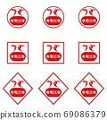 靈和第三年的朱紅色牛郵票的新年賀卡材料 69086379