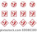靈和第三年的朱紅色牛郵票的新年賀卡材料 69086380