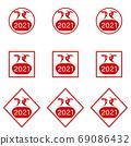 2021年紅牛郵票新年賀卡材料 69086432