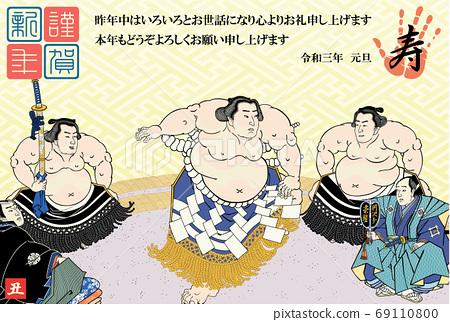 新年賀卡2021年,Reiwa第3年相撲圖片,Shiran Hikaru Uemon,Yokozuna Dowa進入歌川國史 69110800