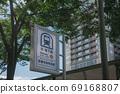 Kyoto Municipal Subway Tozai Line Kyoto Shiyakusho-mae Station sign and buildings can be seen 69168807