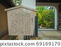 교토 젠의 말 꼬리표와 산문 (용궁 문)이 보이는 풍경 69169170