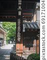 The front gate of Honnoji Temple of Hokke Buddhist temple, Kyoto 69171004