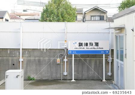 JR Training Higashinada Station Training Higashinada JR West Mystery Station Kobe Real Training Center 69235643