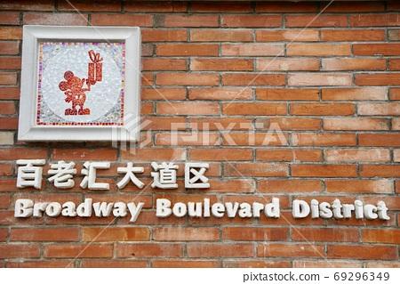 上海迪士尼百老匯大道區 69296349