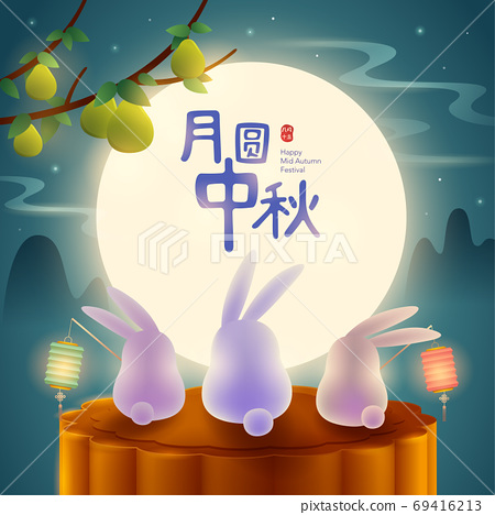 Chinese mooncake festival. Mid Autumn festival. 69416213