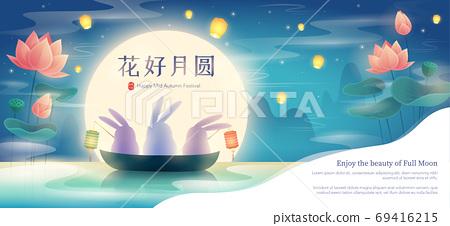 Chinese mooncake festival. Mid Autumn festival. 69416215