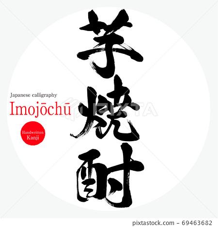고구마 소주 · Imojōchū (붓글씨 필기) 69463682