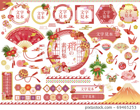 New Year / Happy New Year / New Year Japanese material illustration set 69465253