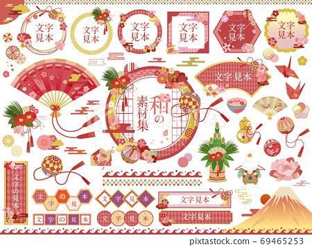 新年/新年快樂/新年的日本素材插圖集 69465253