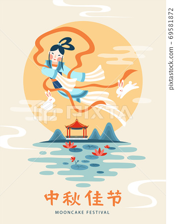 Chang e flying to the moon poster 69581872