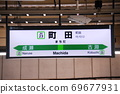 Station name display board of Yokohama Line Machida Station (JH23) (Machida City, Tokyo) 69677931