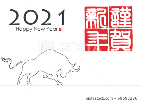 2021 New Year's card 69693220
