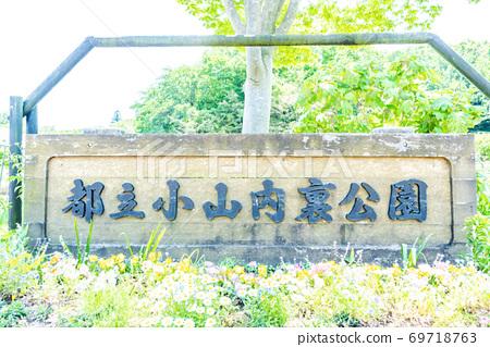 [Metropolitan Park] Oyamadairi Park Garden Name Plate [Colored Pencils] 69718763