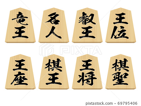 8 major title pieces of shogi white background 69795406
