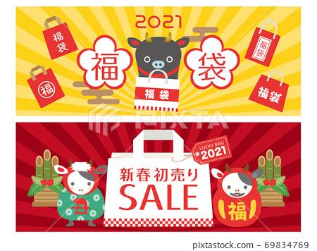 2021年年新年大減價/幸運袋大減價橫幅套裝 69834769