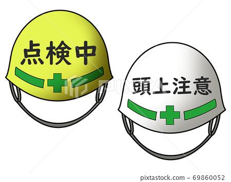 檢查安全帽 69860052