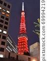 展望东京铁塔当天的特殊照明 69994219