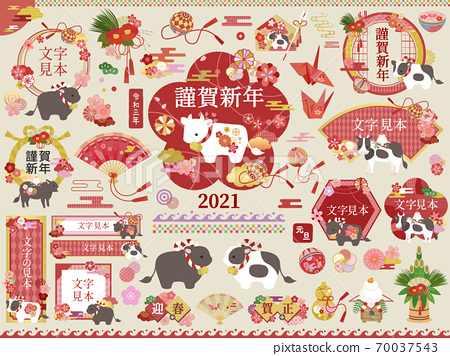 Cute zodiac cow illustration material set / 2021 / 70037543