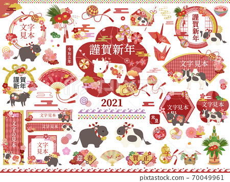 Cute zodiac cow illustration material set / 2021 / white background / character ants 70049961
