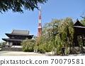 在一個晴朗的秋日Masueji寺和東京鐵塔 70079581