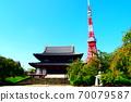 在一個晴朗的秋日Masueji寺和東京鐵塔 70079587