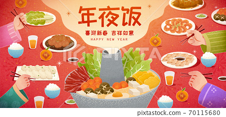 Chinese new year reunion dinner 70115680