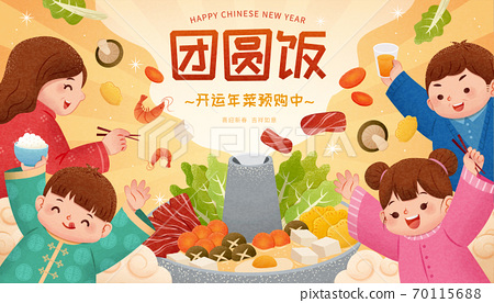 Chinese new year food pre order ad 70115688