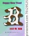 醜2021新年賀卡(棕色版本,帶有年份和問候) 70129525